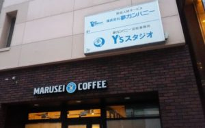 DSC 2338 300x187 マルセイコーヒー移転OPEN♪~準備編④~