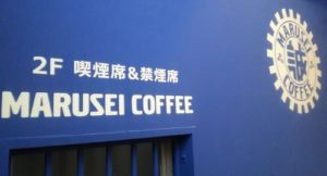 DSC 2374 300x162 マルセイコーヒー移転OPEN♪~準備編⑥~