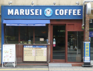 d408dcb400953634654ddde93db6893e 300x231 マルセイコーヒーに人力車!?