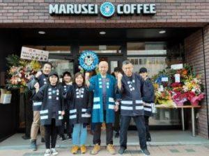f16054ab75baca90395b2e1cf2853463 300x225 マルセイコーヒー、本日開店♪【MARUSEI COFFEE】