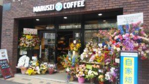 fbbb4b7a96253d9c0788c306e1f6f375 300x169 マルセイコーヒー、本日開店♪【MARUSEI COFFEE】